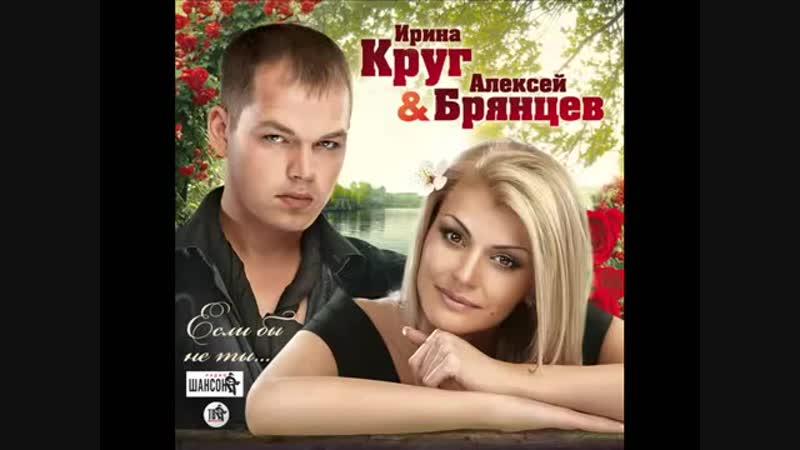 Irina Krug i Aleksej Bryantsev Zahodi ko mne vo sne SHANSON