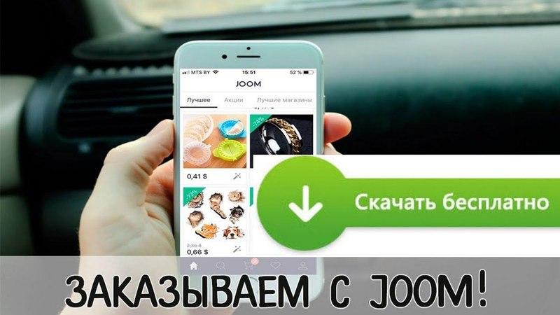 скачать приложение joom бесплатно на телефон для Android, RU BY KZ UA: fas.st/22Q4D скачать приложение joom бесплатно на телефон для iOS, RU BY KZ UA: fas.st/0GmiA3