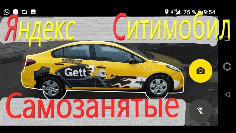 Яндекс такси .Самозанятость для иностранцев.Ситимобил прибавил лишнее.