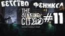 THE SINKING CITY Бегство феникса полное прохождение
