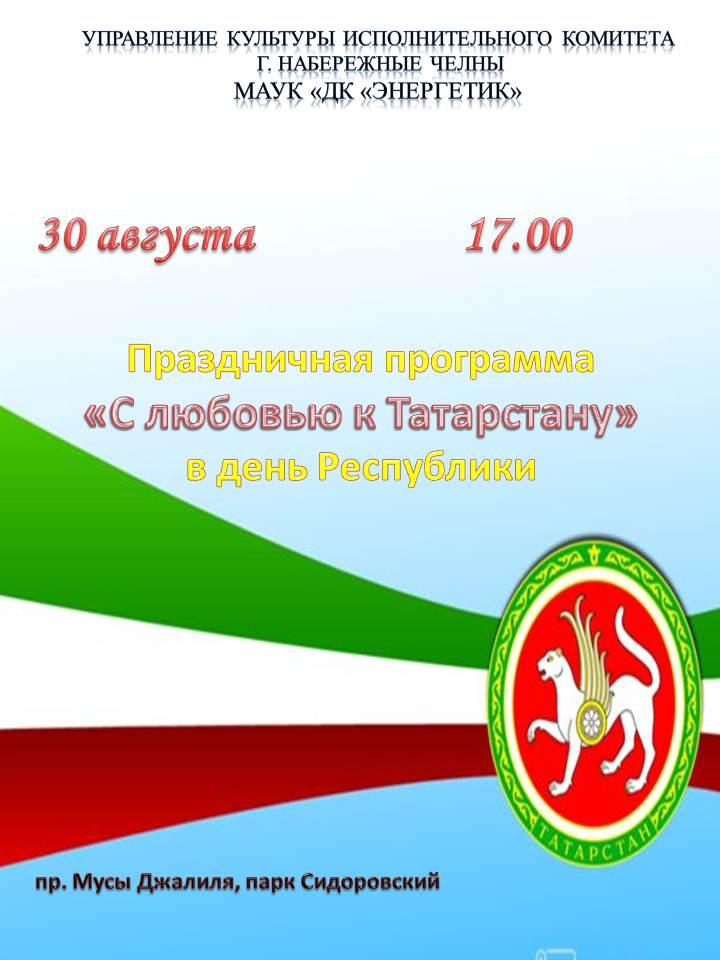 афиша-30 августа