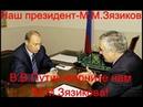 Ингушетия.В.В.Путин-верните нам М.М.Зязикова 15 09 2017