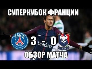 ПСЖ 3-0 КАН ОБЗОР МАТЧА . СУПЕРКУБОК ФРАНЦИИ