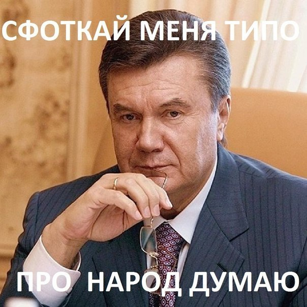 приколы про Януковича | VK: vk.com/club38446048