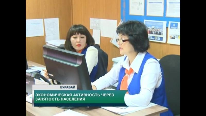 ЦЗН Бурабайского района на телеканале Kokshe