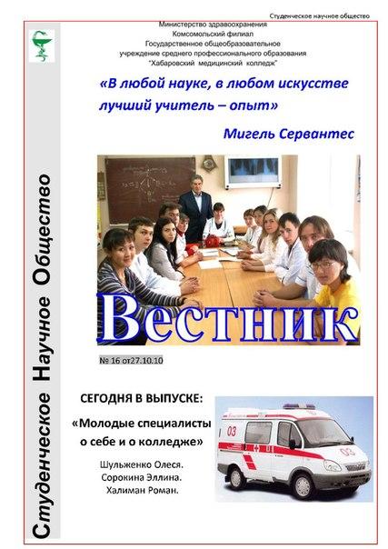 Вестник СНО №16 от 27.10.10