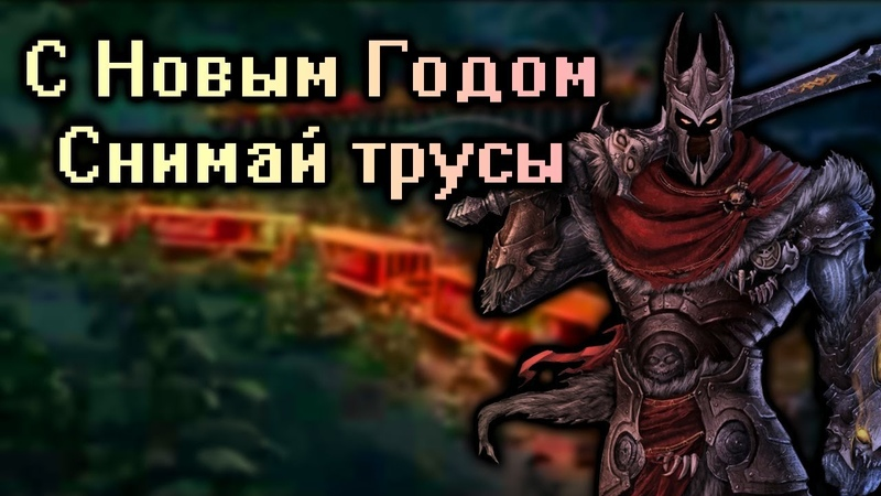Кратко про Overlord 2 Часть 1