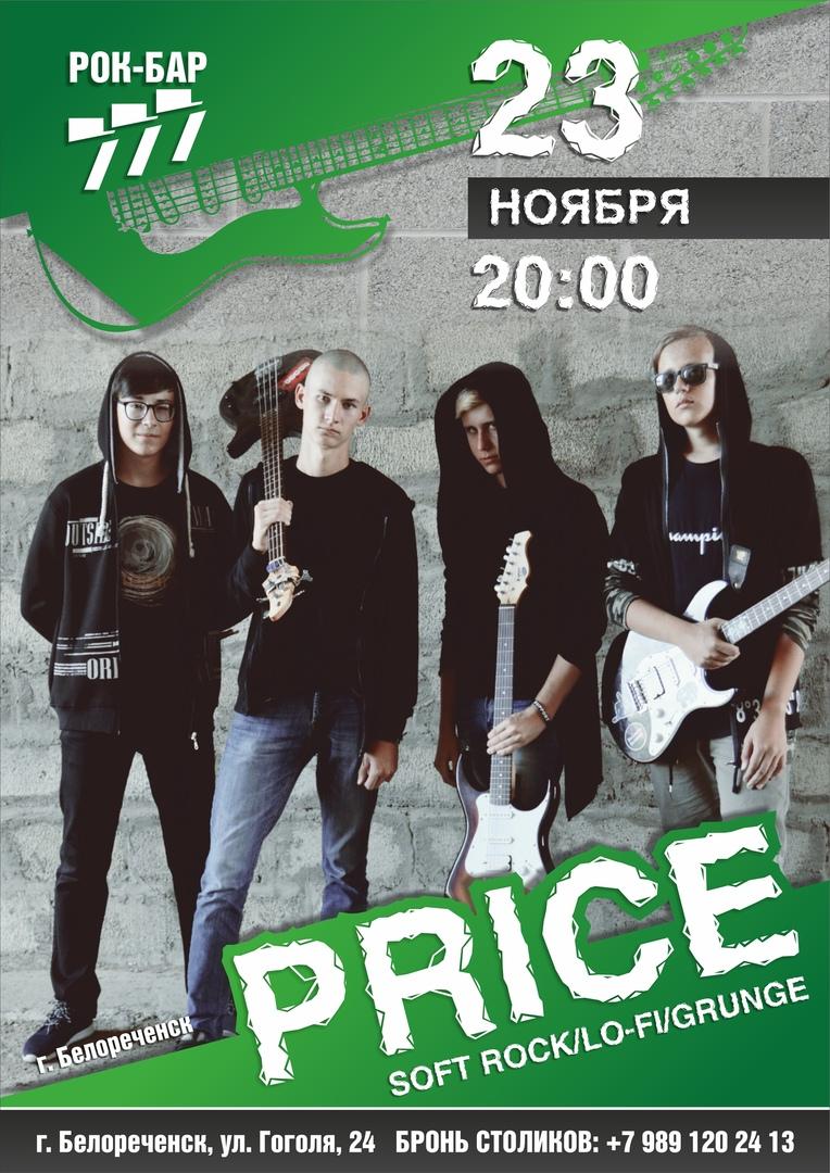 """Price""(БЛК) @ Рок-бар 777"