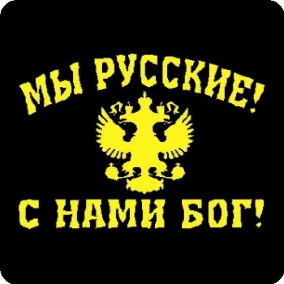 Иду, картинка с надписью мы русские с нами бог