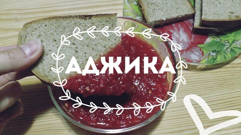 Готовим дома: Очень вкусную Аджику / Витаминная без уксуса и варки. Все просто и вкусно!