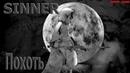 SINNER: Sacrifice for Redemption (6) Босс Похотливая Шанель - Грех Похоть - Игра битва с боссами