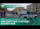 В жилом доме в Петербурге нашли минометные снаряды времен ВОВ