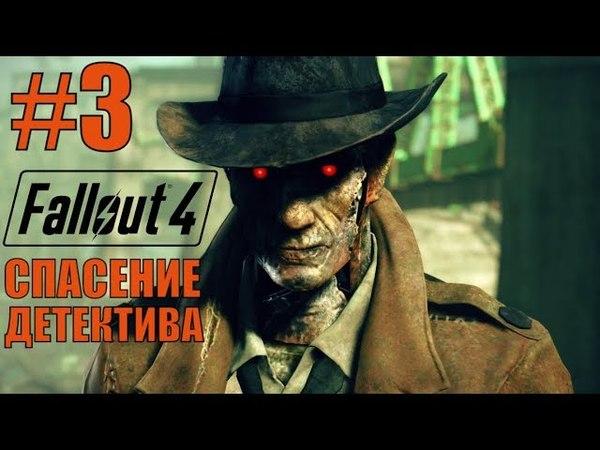 Fallout 4 Спасение детектива День Валентина апокалипсис игры прохождение смотреть онлайн без регистрации