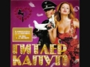 Soundtrack Гитлер капут! Oops I did it again