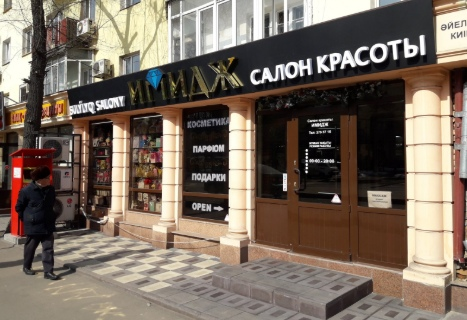 лучшие салоны красоты в Алматы Алмате, Стрижка в алматы, свадебные прически в Алматы, вечерние прически, вечерний макияж в Алматы