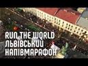 Львівський напівмарафон RUN THE WORLD Відео з дрона