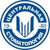 Центральная стоматология в Челябинске