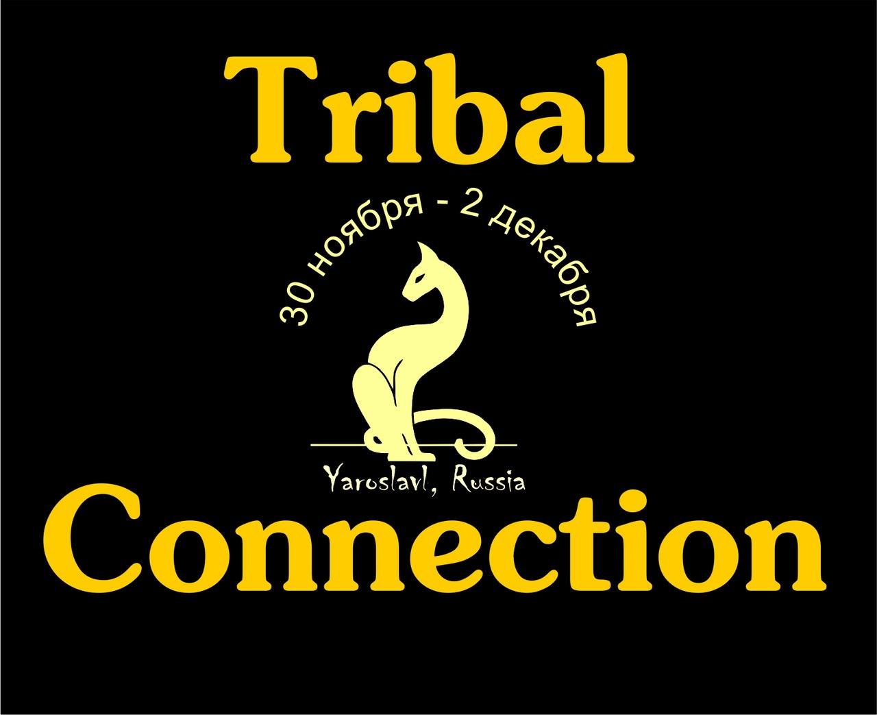 Афиша Ярославль Фестиваль Tribal Connection в Ярославле !!!