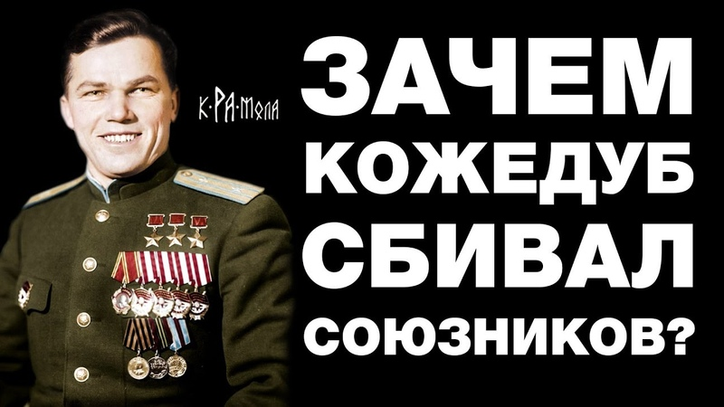 ОБ ЭТОМ НЕ РАССКАЖУТ В УЧЕБНИКЕ. За что лётчик СССР Иван Кожедуб СБИВАЛ СОЮЗНИКОВ во время войны