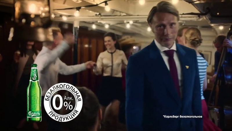 Реклама пива Carlsberg с Мадсом Миккельсеном - Датствуйте