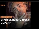 ОТРЫВОК НОВОГО ТРЕКА: Lil Pump [Рифмы и Панчи]
