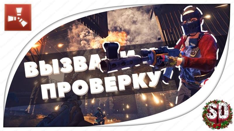 Rust 18 - Лучший АнтиРейд за ВАЙП   Прохожу проверку на проекте MAGICRUST   Отжал Чинук   РАСТ