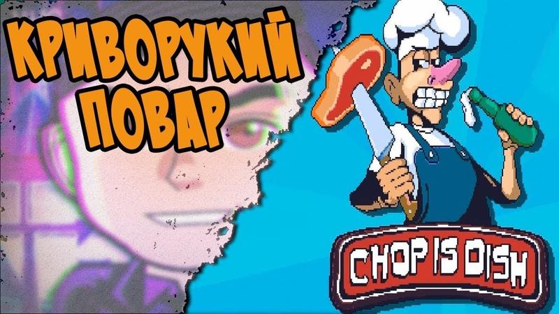 Повар который не смог 🥩 Chop is dish 😑
