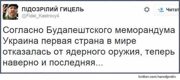 После заявлений Путина слишком много тревожных аналогий. Теперь живем надеждой, но готовимся к худшему, - Ельченко - Цензор.НЕТ 838