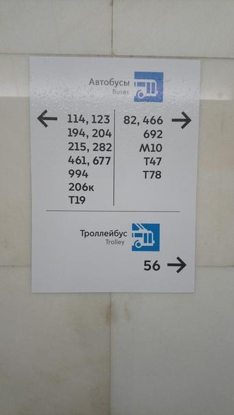 Прикольное табло-навигация выходов в метро.  23 июня 2018