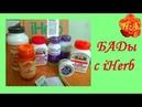 Витамины и БАДы с iHerb Распаковка посылки📦