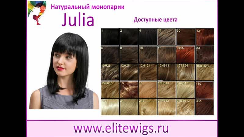 Монопарик Julia из натуральных волос