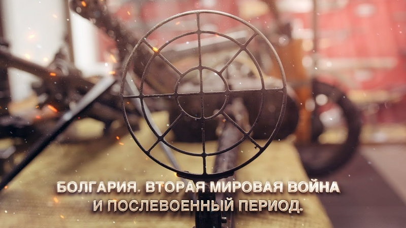 Болгария Вторая мировая война и послевоенный период