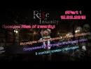 Клиника Live №100   Прохождение игры Rise Of Insanity 1
