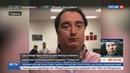 Новости на Россия 24 • Гужва арестован на два месяца