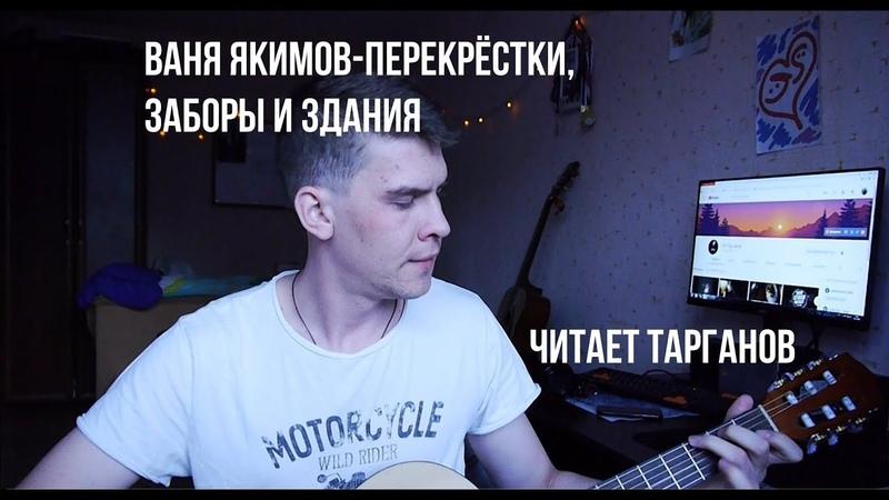 Ваня Якимов - перекрёстки заборы и здания (Тарганов)