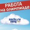 Работа на Олимпиаде в Сочи 2014