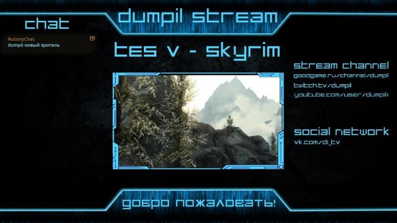 TES V - Skyrim - Requiem - часть 12