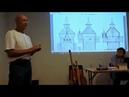 Проблемы реставрации памятников деревянного зодчества в России Лекция Александра Попова