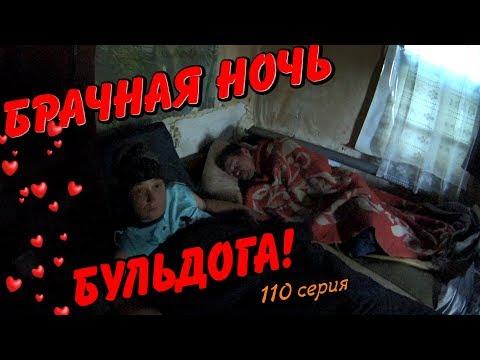 Один день среди бомжей / 110 серия - Брачная ночь Бульдога! (18)