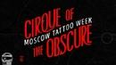 BRINK на Moscow Tattoo Week 2018