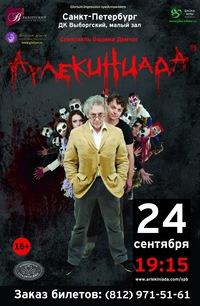 Вадим Демчог и спектакль Арлекиниада. 24.09.2014