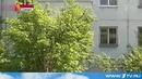 В Самаре мужчина на лету поймал упавшую с 4-го этажа девочку. Новости 27.05.2015