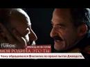 Эпизод из 58 серии МРЭТ Чему обрадовался Филлипос во время пыток Джевдета