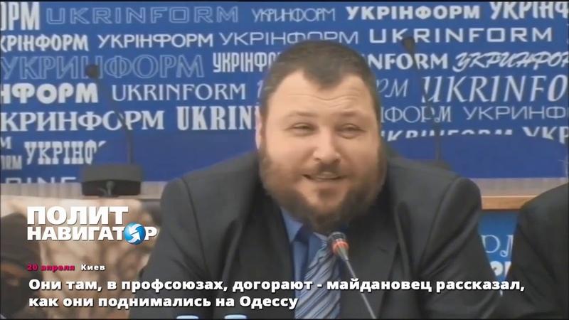 20 апреля 2016 Они там в профсоюзах догорают майдановец рассказал как они поднимались на Одессу