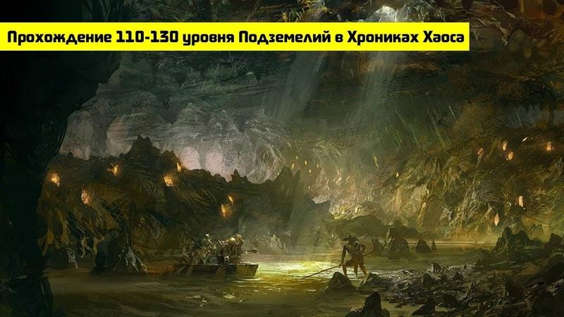 Прохождение 110 130 уровня Подземелий в Хрониках Хаоса Проект А Р Г У С