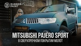 Mitsubishi Pajero Sport в Сверхпрочном покрытии Молот