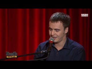 Stand Up: Иван Абрамов - На все проблемы реагировать добрыми песнями