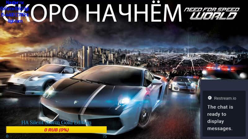 Проходим Need for Speed World