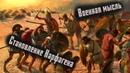 Как возник Карфаген. Сухопутная армия финикийцев. [ Часть 1]