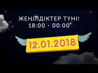 12 қаңтарда 18:00 бастап Технодомда «Жеңілдіктер түні»!